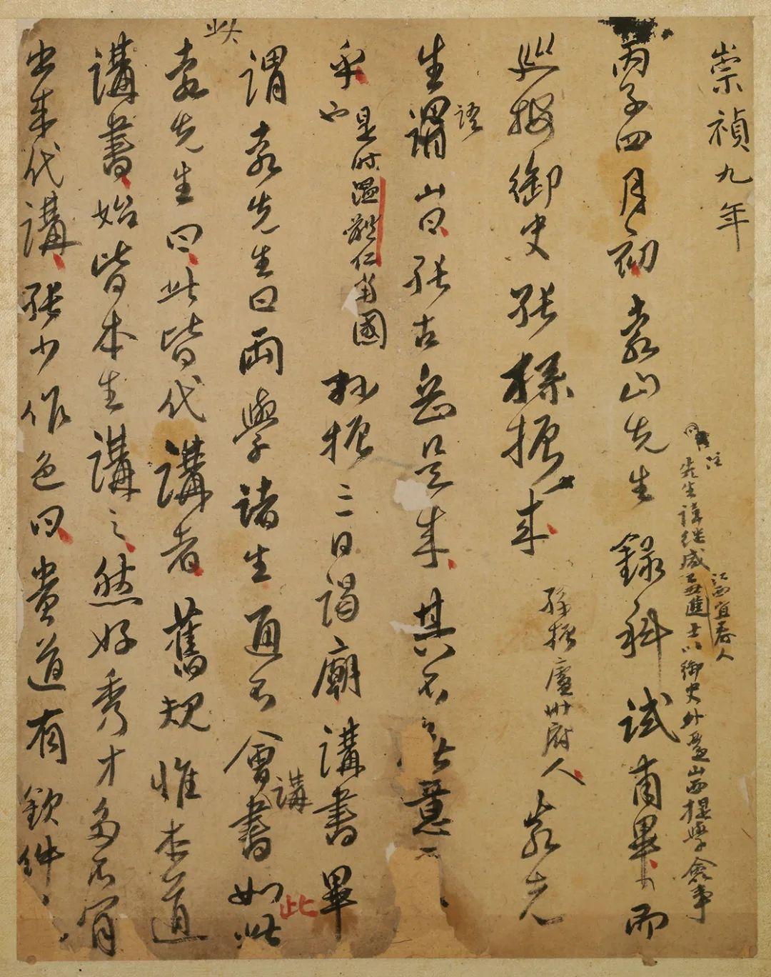 王兰:傅山的生平、学术与书法