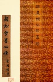 赵孟頫书法(赵孟頫书法最佳作品)