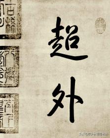 米芾行书(米芾最美行书)