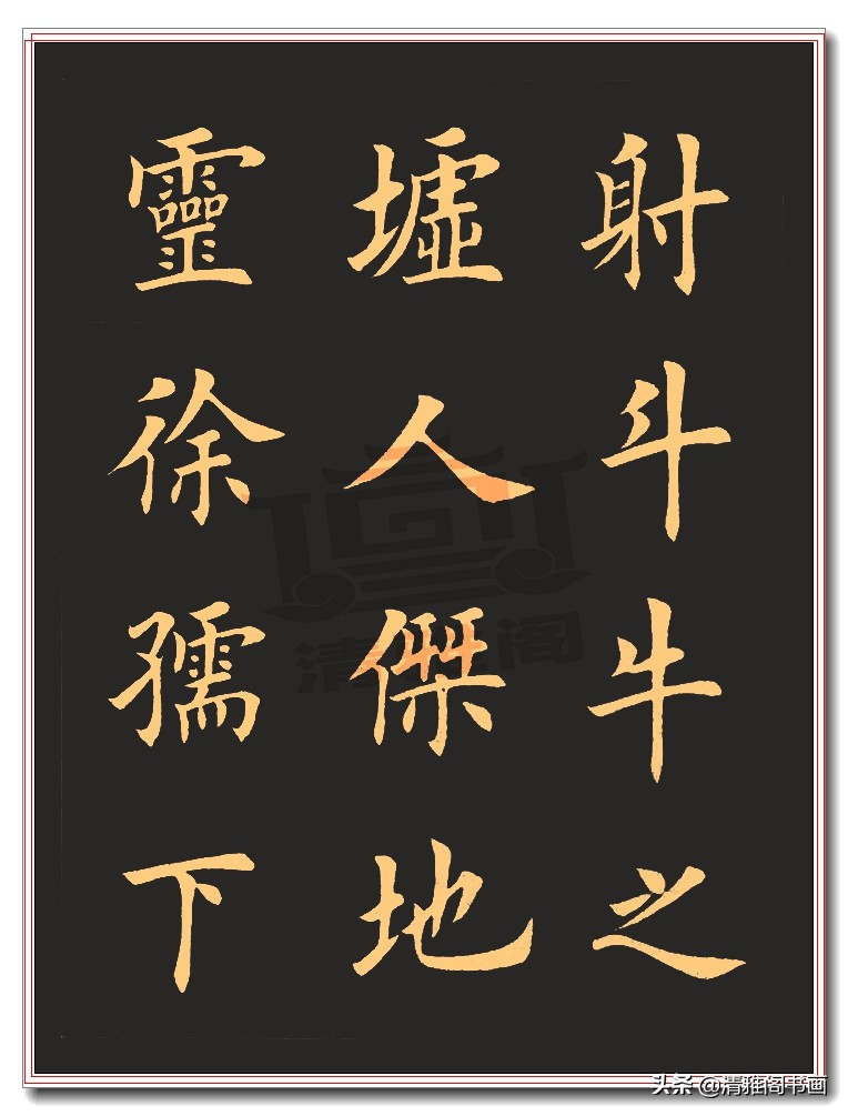 田英章精品楷书作品滕王阁,笔法老辣,欧楷已入化境,好书法收藏