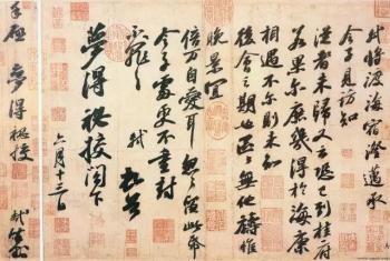 苏轼的作品(苏轼最有名的书法作品)