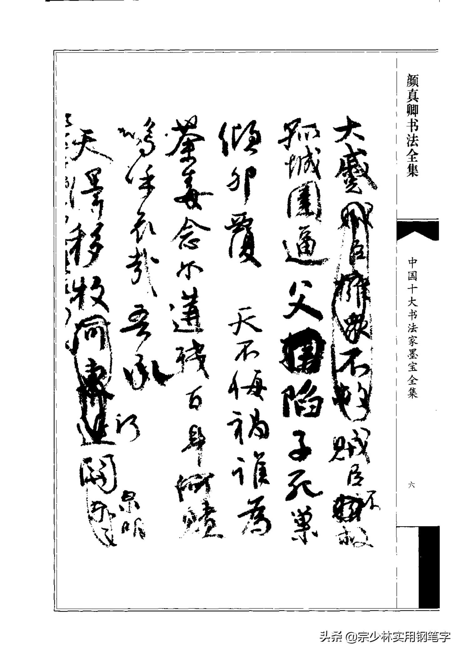 中国十大书法家墨宝:颜真卿书法全集,最美楷书,影响了几千年