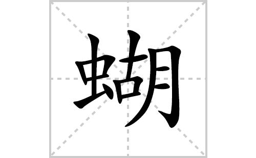 蝴的笔顺笔画怎么写(蝴的拼音、部首、解释及成语解读)