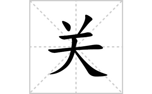 关的笔顺笔画怎么写(关的拼音、部首、解释及成语解读)