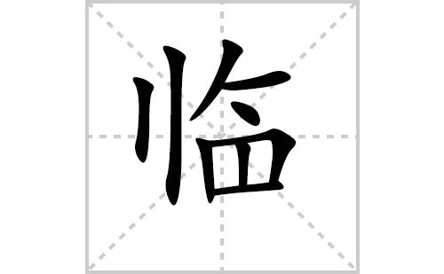 临的笔顺笔画怎么写(临的拼音、部首、解释及成语解读)