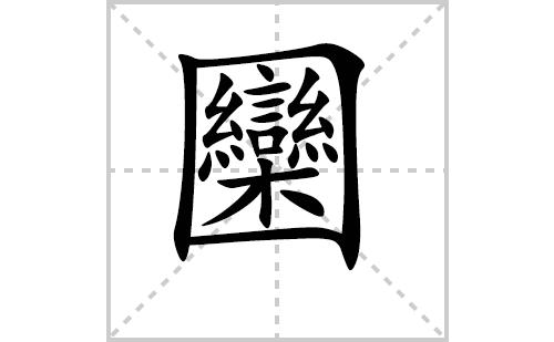 圞的笔顺笔画怎么写(圞的拼音、部首、解释及成语解读)