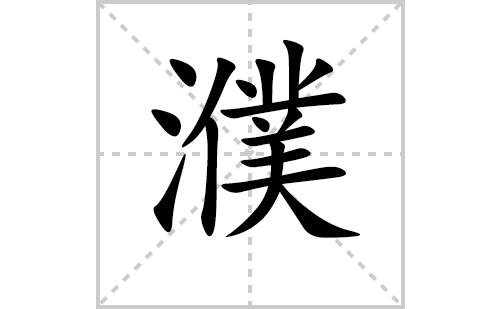 濮的笔顺笔画怎么写(濮的拼音、部首、解释及成语解读)