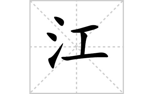 江的笔顺笔画怎么写(江的拼音、部首、解释及成语解读)