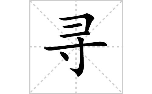 寻的笔顺笔画怎么写(寻的拼音、部首、解释及成语解读)