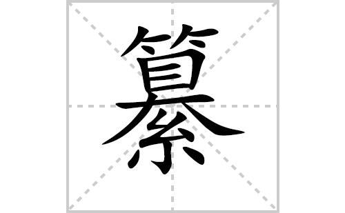 纂的笔顺笔画怎么写(纂的拼音、部首、解释及成语解读)