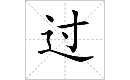 过的笔顺笔画怎么写(过的的拼音、部首、解释及成语解读)