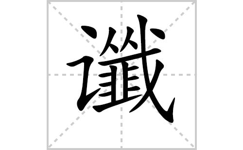 谶过的笔顺笔画怎么写(谶的拼音、部首、解释及成语解读)