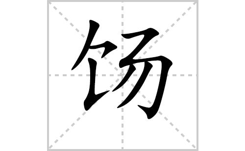 饧的笔顺笔画怎么写(饧的拼音、部首、解释及成语解读)