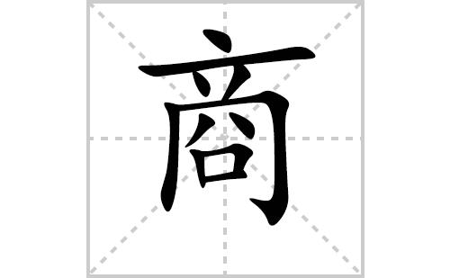 商的笔顺笔画怎么写(商的拼音、部首、解释及成语解读)