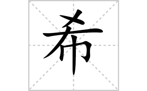 希的笔顺笔画怎么写(希的拼音、部首、解释及成语解读)