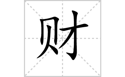 财的笔顺笔画怎么写(财的拼音、部首、解释及成语解读)