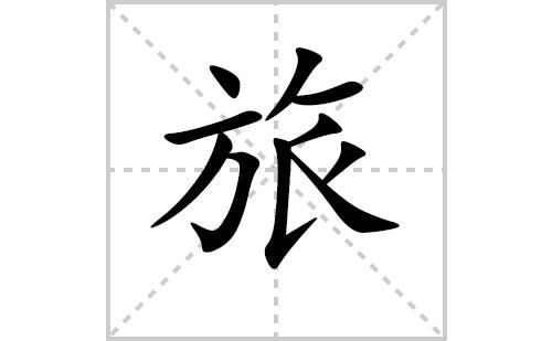 旅的笔顺笔画怎么写(旅的拼音、部首、解释及成语解读)