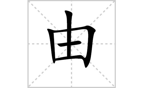 由的笔顺笔画怎么写(由的拼音、部首、解释及成语解读)