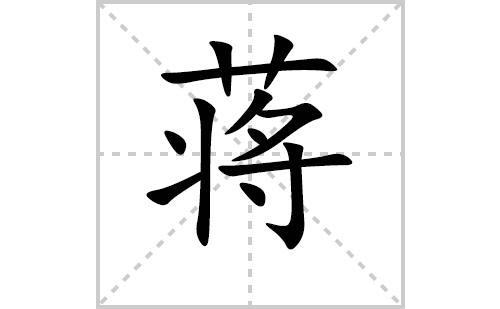 蒋的笔顺笔画怎么写(蒋的拼音、部首、解释及成语解读)