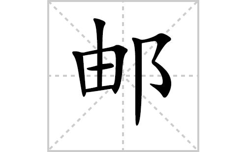 邮的笔顺笔画怎么写(邮的拼音、部首、解释及成语解读)