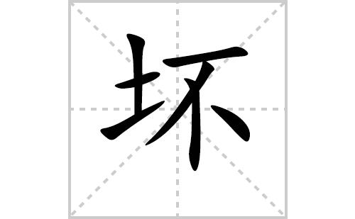 坏的笔顺笔画怎么写(坏的拼音、部首、解释及成语解读)