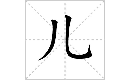儿群的笔顺笔画怎么写(群的拼音、部首、解释及成语解读)
