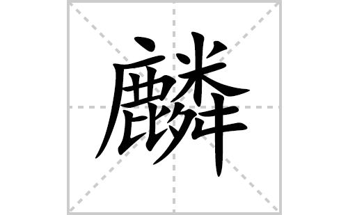 麟的笔顺笔画怎么写(麟的拼音、部首、解释及成语解读)