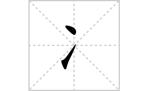 冫的笔顺笔画怎么写(冫的拼音、部首、解释及成语解读)