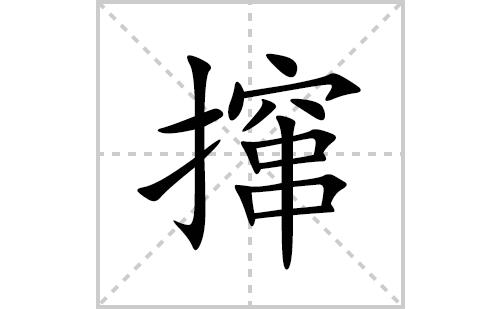 撺的笔顺笔画怎么写(撺的拼音、部首、解释及成语解读)