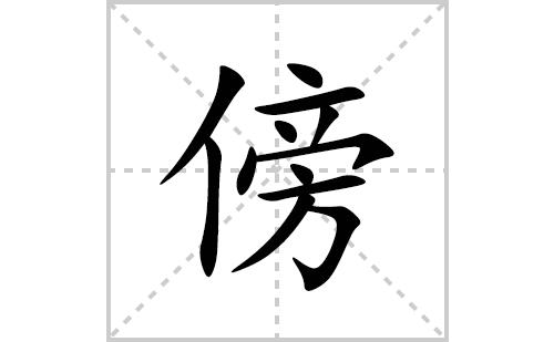 傍的笔顺笔画怎么写(傍的拼音、部首、解释及成语解读)