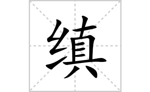 缜的笔顺笔画怎么写(缜的拼音、部首、解释及成语解读)