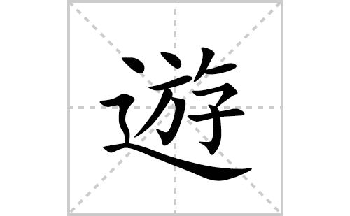 遊的笔顺笔画怎么写(遊的拼音、部首、解释及成语解读)