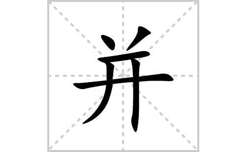 并的笔顺笔画怎么写(并的拼音、部首、解释及成语解读)