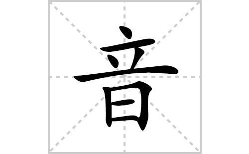 音的笔顺笔画怎么写(音的拼音、部首、解释及成语解读)