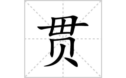 贯的笔顺笔画怎么写(贯的拼音、部首、解释及成语解读)