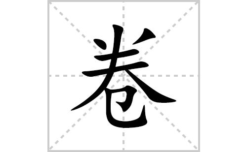 卷的笔顺笔画怎么写(卷的拼音、部首、解释及成语解读)
