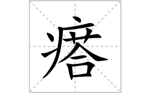 瘩的笔顺笔画怎么写(瘩的拼音、部首、解释及成语解读)