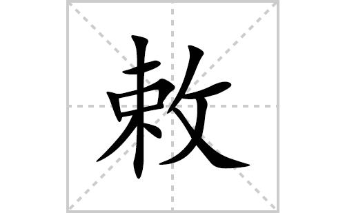 敕的笔顺笔画怎么写(敕的拼音、部首、解释及成语解读)
