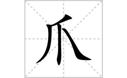 爪的笔顺笔画怎么写(爪的拼音、部首、解释及成语解读)