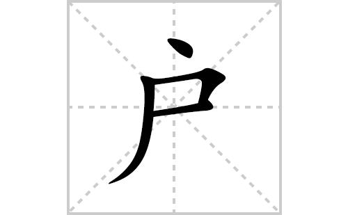 户的笔顺笔画怎么写(户的拼音、部首、解释及成语解读)