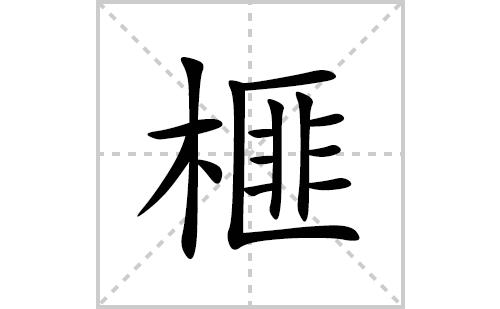 榧的笔顺笔画怎么写(榧的拼音、部首、解释及成语解读)