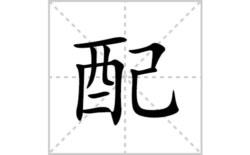 配的笔顺笔画怎么写(配的拼音、部首、解释及成语解读)