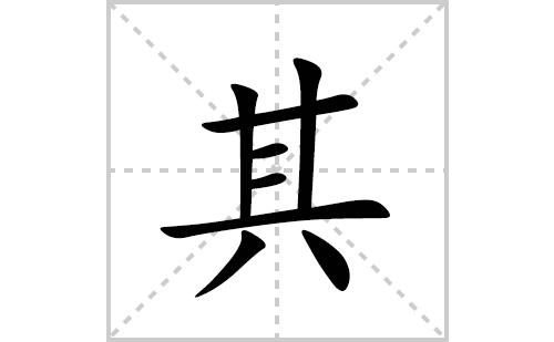 其的笔顺笔画怎么写(其的拼音、部首、解释及成语解读)