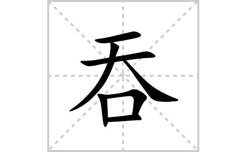 吞的笔顺笔画怎么写(吞的拼音、部首、解释及成语解读)