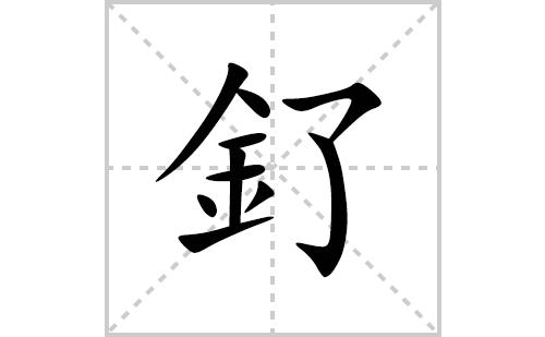 釕的笔顺笔画怎么写(釕的拼音、部首、解释及成语解读)