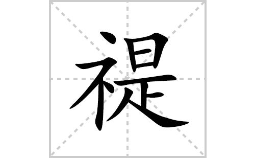 禔的笔顺笔画怎么写(禔的拼音、部首、解释及成语解读)