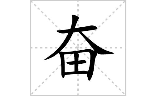 奋的笔顺笔画怎么写(奋的拼音、部首、解释及成语解读)