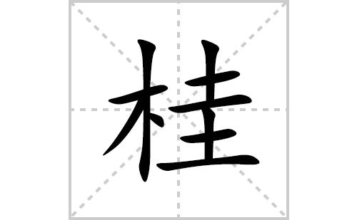 桂的笔顺笔画怎么写(桂的拼音、部首、解释及成语解读)