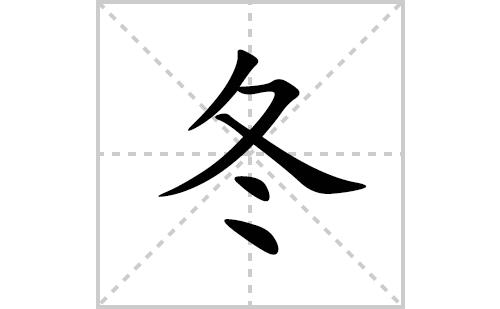 冬的笔顺笔画怎么写(冬的拼音、部首、解释及成语解读)