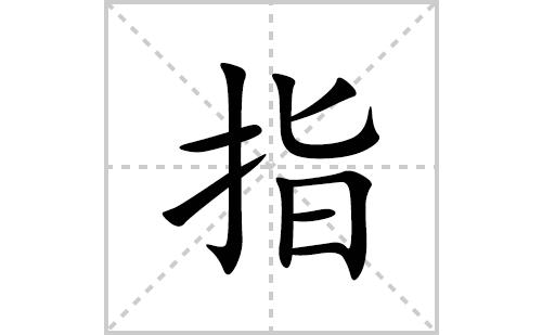 指的笔顺笔画怎么写(指的拼音、部首、解释及成语解读)